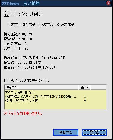 精算100913