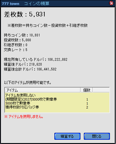 精算100915