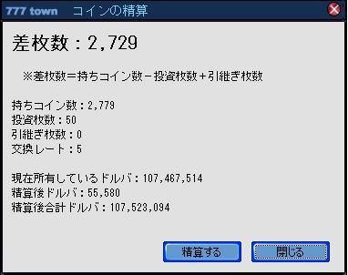 精算100925