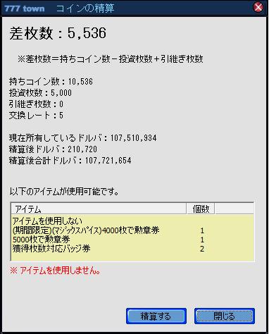 精算100926