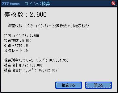精算100927