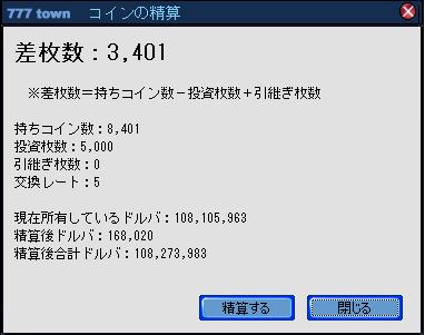 精算101003