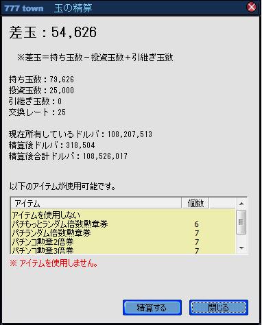 精算101005