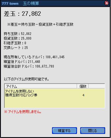 精算101007