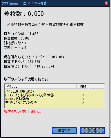 精算101011-1