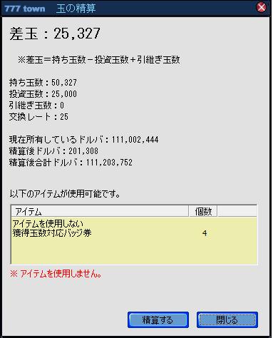 精算101016-1