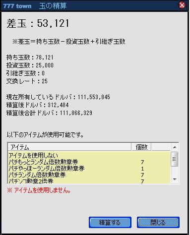精算101020