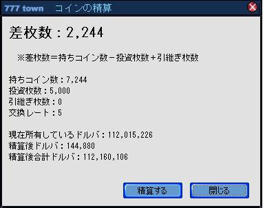 精算101023