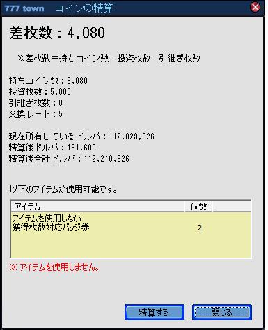 精算101024