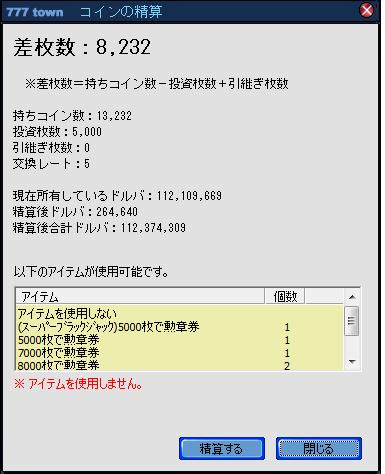 精算101024-1