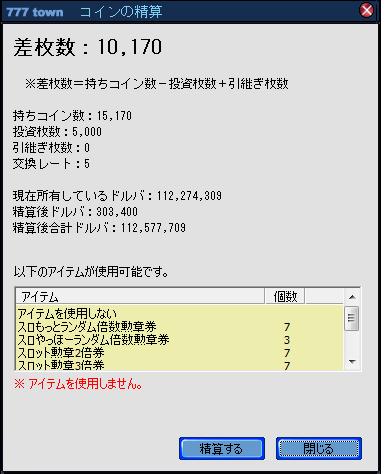 精算101025