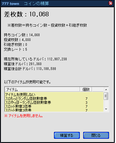 精算101028