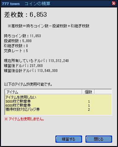 精算101030