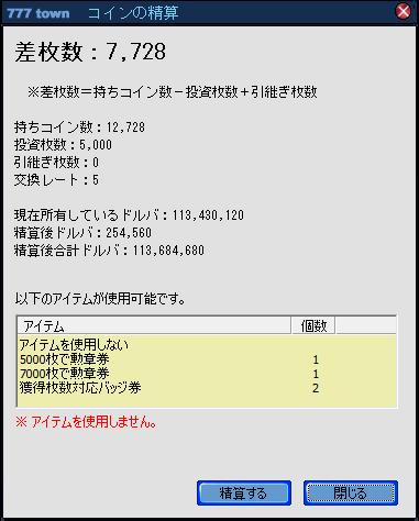 精算101031