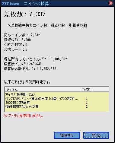精算101104