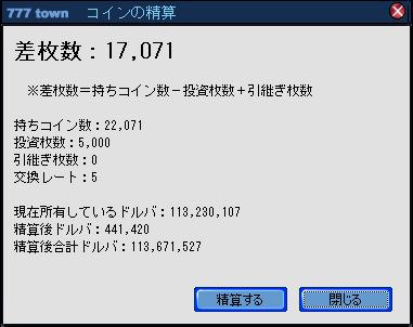 精算101106