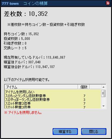 精算101107