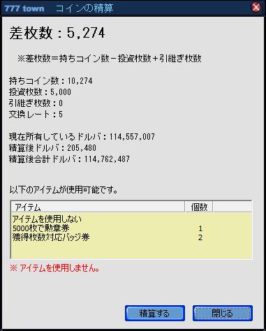 精算101108