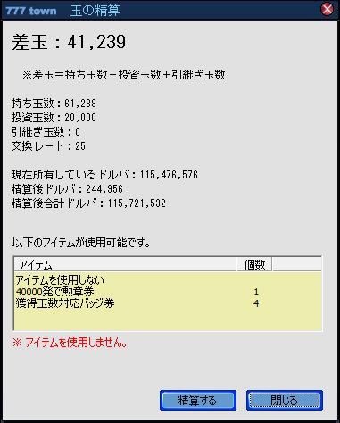 精算101120-2