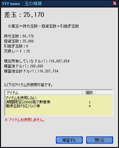 精算101123