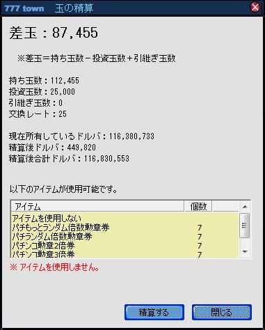 精算101125