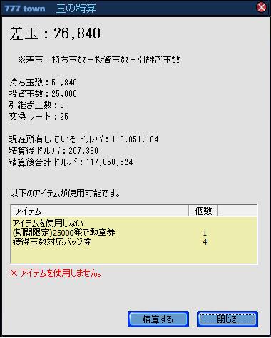 精算101128