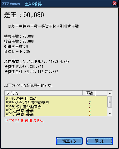 精算101211