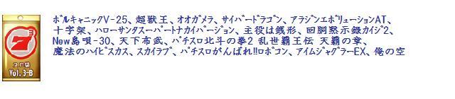 Vol3-B.jpg