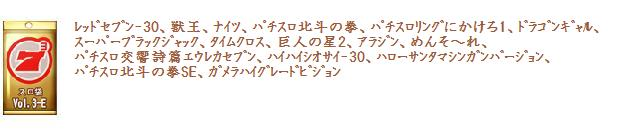 Vol3-E.jpg