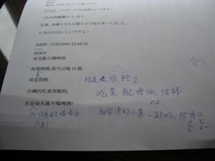 ボロボロ中国語・・・