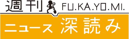 fukayomi.png