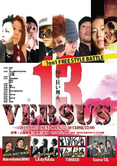 VERSUS13 CLUB用