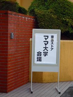 東急ママ大学