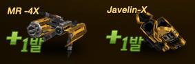 ジェベリンX MR4X