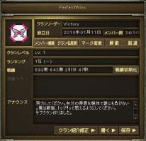 新クラン1
