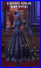 TERA26IDキーモブ2 青