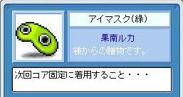アイマスク・・・w