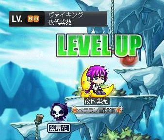 紫苑80♪