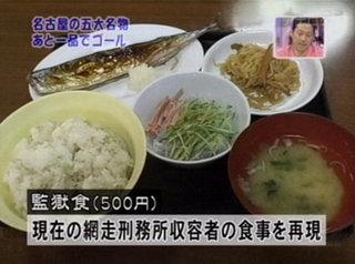 gohan0517_kangokusyoku.jpg
