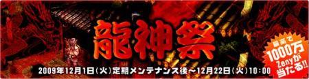 龍神祭01