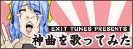 banner_kamiuta.jpg
