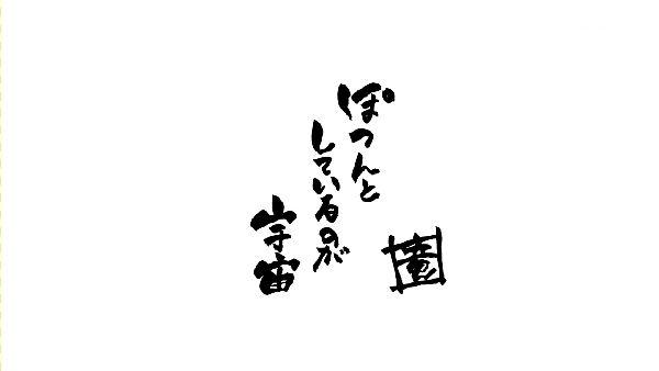 宇宙海賊03 (11)