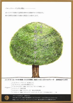 第1回うたの木コンサートのフライヤー