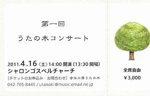 第1回うたの木コンサートのチケット