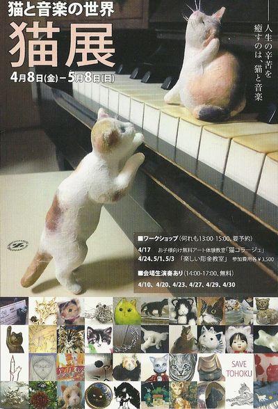 猫と音楽の世界 猫展のチラシはがき