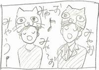 猫の二重唱を歌う久保田さんと五十嵐