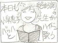 バッハとハイドンを歌う小泉惠子先生