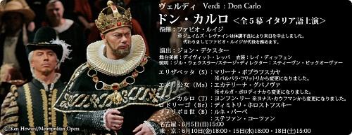 メトロポリタン・オペラ「ドン・カルロ」