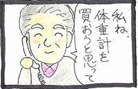 友達のアベさんと電話するきよこちゃん