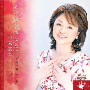 心の歌をあなたに「六つの浪漫」~小泉惠子 木下牧子を歌う